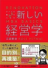 表紙: 新しい経営学   三谷宏治