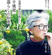 表紙: 千桃流・暮らしの知恵 | 伊藤 千桃