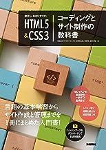 表紙: 世界一わかりやすい HTML5&CSS3 コーディングとサイト制作の教科書 世界一わかりやすい教科書 | 株式会社マジカルリミックス 赤間公太郎