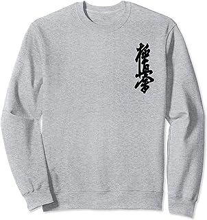 Kyokushinkai Karate 極真 極真会 極真会館 空手 極真空手 きょくしん空手 Kyokushin トレーナー
