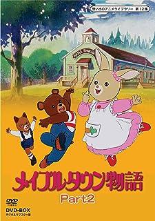 メイプルタウン物語 DVD-BOX  デジタルリマスター版 Part2【想い出のアニメライブラリー 第12集】