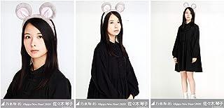 乃木坂46 WebShop限定 2020年1月度月間ランダム生写真 干支 子 3種コンプ 佐々木琴子...