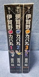 伊賀野こカバ丸 コミック 全3巻完結セット (集英社文庫―コミック版)