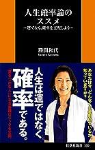 表紙: 人生確率論のススメ~運でなく、確率を支配しよう~ (扶桑社BOOKS新書) | 勝間 和代