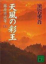 表紙: 天風の彩王(上)藤原不比等 (講談社文庫)   黒岩重吾