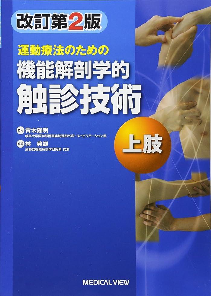 概要第五ロケット運動療法のための  機能解剖学的触診技術 上肢
