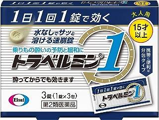 【第2類医薬品】トラベルミン1 ー 3錠