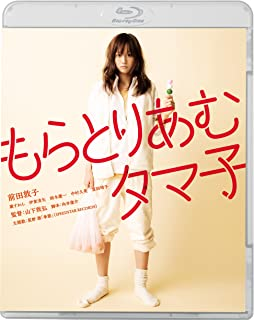 もらとりあむタマ子(新・死ぬまでにこれは観ろ! ) [Blu-ray]