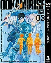 表紙: オオカミライズ 3 (ヤングジャンプコミックスDIGITAL) | 伊藤悠