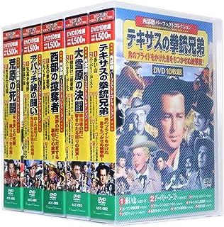 西部劇 パーフェクトコレクション DVD50枚組(収納ケース付)セット 5