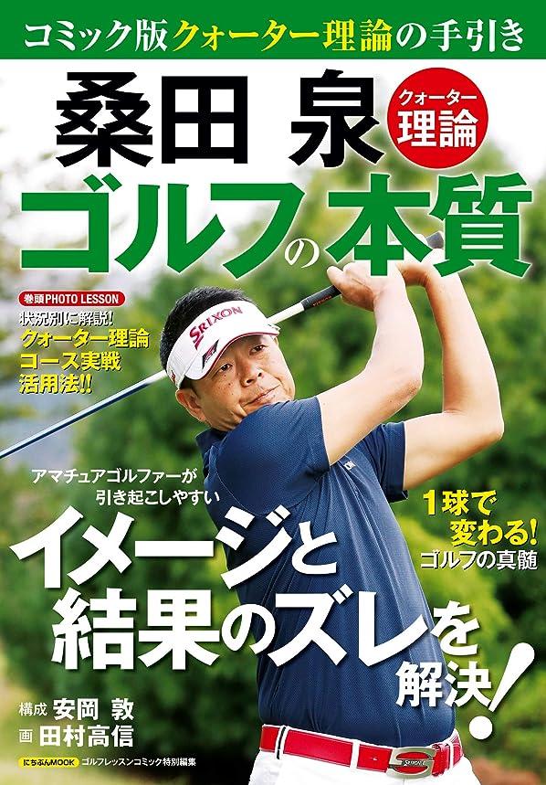 香水ノベルティ宇宙の桑田 泉 クォーター理論 ゴルフの本質