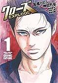 クローズEXPLODE 1 (少年チャンピオン・コミックスエクストラ)