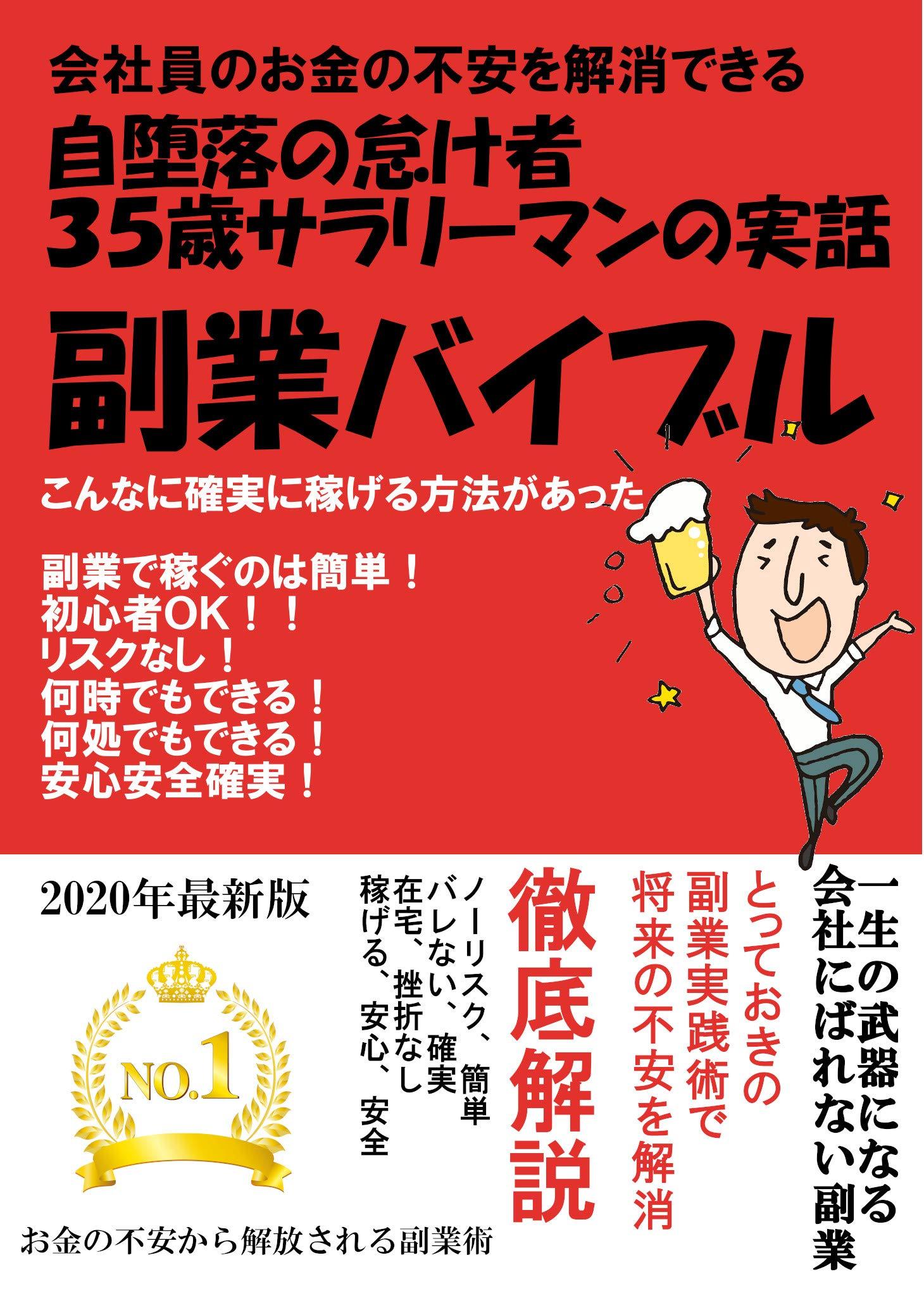 jidarakunonamakemono35saisararimannojituwafukugyoumanyuaru (Japanese Edition)