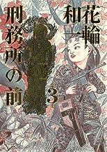 刑務所の前(3) (ビッグコミックススペシャル)