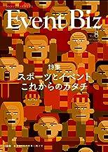 EventBiz(イベントビズ) vol.8 (スポーツとイベント これからのカタチ)