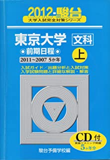 東京大学〈文科〉前期日程 2012 上 (大学入試完全対策シリーズ 5)