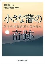 表紙: 小さな藩の奇跡 伊予小松藩会所日記を読む (角川ソフィア文庫)   増川 宏一
