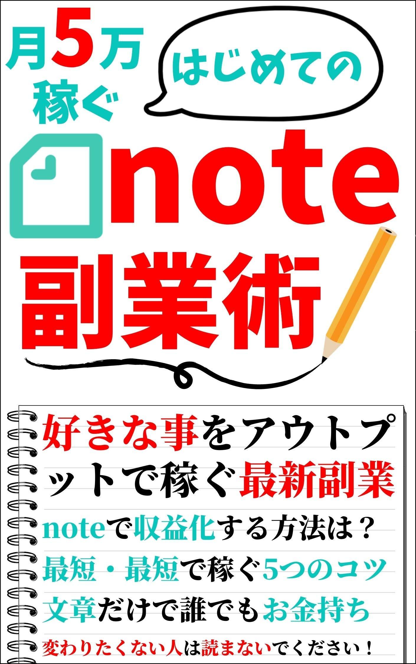 tukigomannennkaseguhajimetenonotefukugyoujyutu: sukinakotowoautoputtodekasegusaisinnfukugyou (Japanese Edition)
