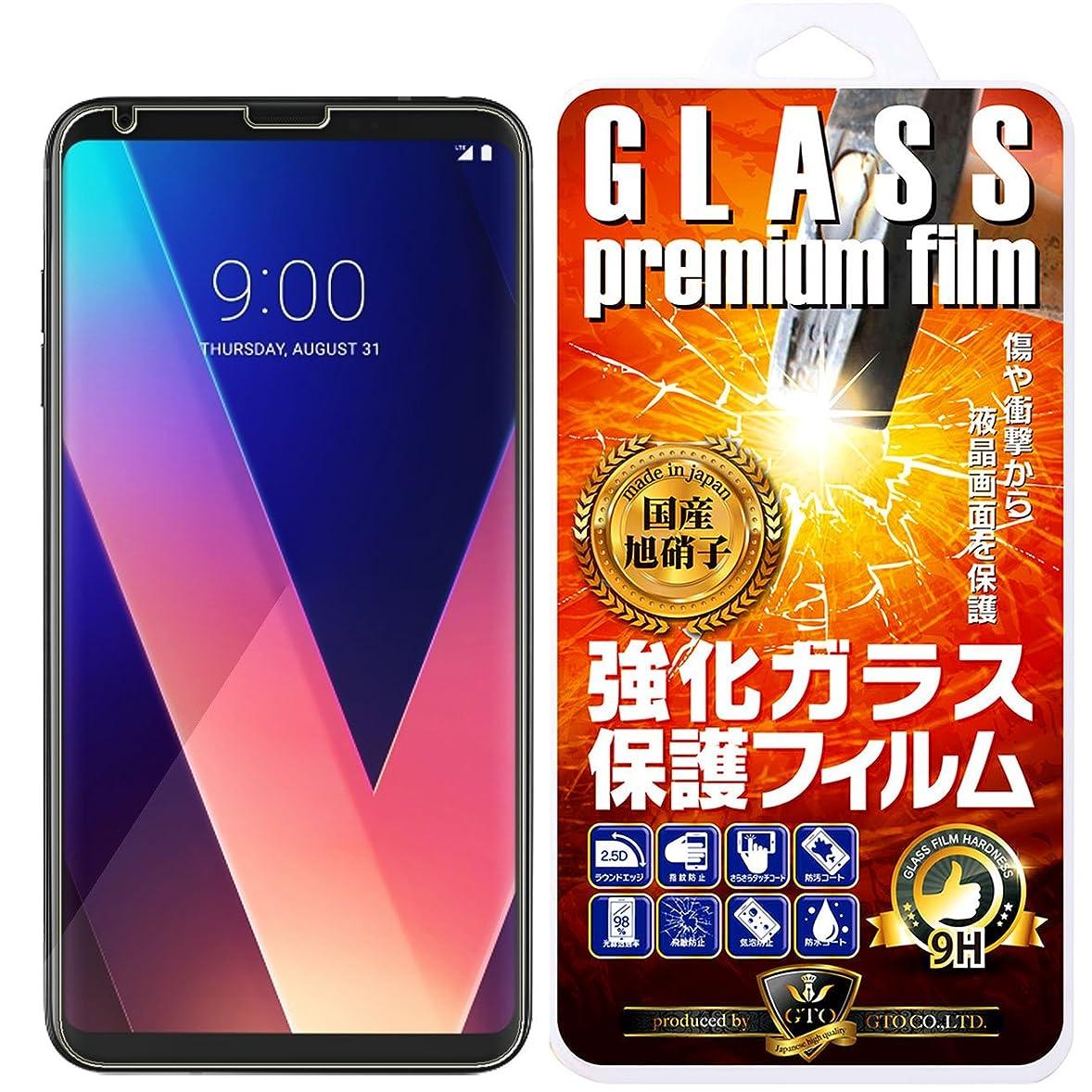 小康クルー精算【GTO】【3D全面保護全透明】LG isai V30 Plus LGV35 / LG V30s ThinQ au/docomo L-01K / JOJO L-02K / LG V30 / SIMフリー V30s 強化ガラス 国産旭ガラス採用 強化ガラス液晶保護フィルム ガラスフィルム 耐指紋 撥油性 表面硬度 9H 0.2mmのガラスを採用 2.5D ラウンドエッジ加工 液晶ガラスフィルム