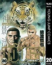 表紙: TOUGH―タフ― 20 (ヤングジャンプコミックスDIGITAL)   猿渡哲也