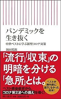 パンデミックを生き抜く 中世ペストに学ぶ新型コロナ対策 (朝日新書)