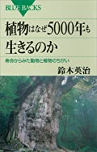 表紙: 植物はなぜ5000年も生きるのか 寿命からみた動物と植物のちがい (ブルーバックス) | 鈴木英治