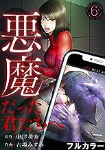 悪魔だった君たちへ【フルカラー】(6) (Mosh!)