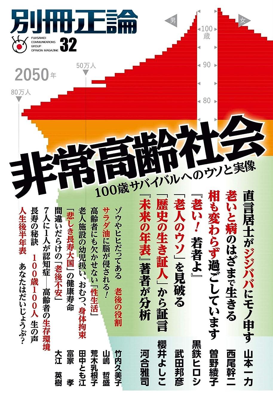 ビットボトル歩道別冊正論32号