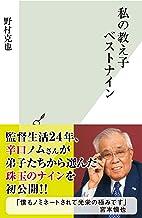 表紙: 私の教え子ベストナイン (光文社新書)   野村 克也