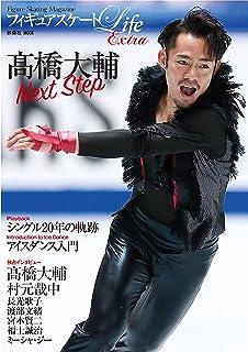 フィギュアスケートLife extra ��橋大輔 Next Step (扶桑社ムック)