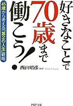表紙: 好きなことで70歳まで働こう! 45歳から考える「第2の人生」戦略 (PHP文庫) | 西山 昭彦