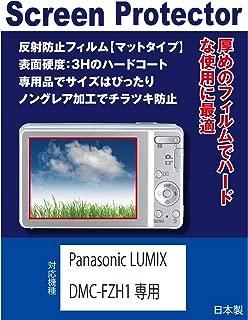 Panasonic LUMIX DMC-FZH1専用 液晶保護フィルム(反射防止フィルム・マット)