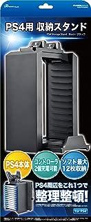 PS4用 収納スタンド ブラック