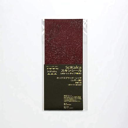 SciKaku スキンシール (ポケットタイプ専用) オックスブラッド・レッド(レザー調) 表裏1組 <新サイズ適合品>