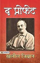 The Prophet Hindi (Hindi Edition)