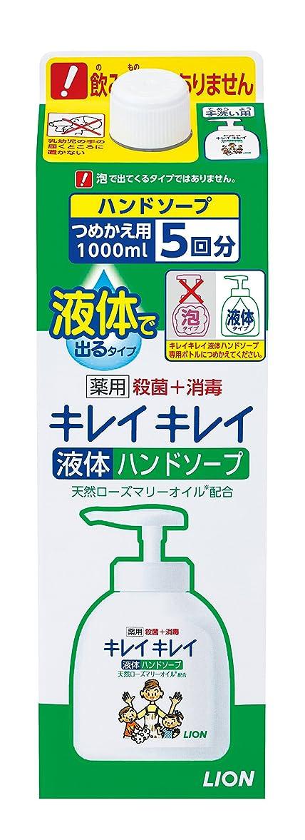 ストレンジャーあなたが良くなります逆さまにキレイキレイ 薬用 液体ハンドソープ 詰替特大 1000ml (医薬部外品)