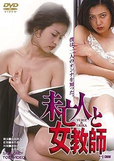 未亡人と女教師 [DVD]