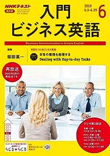 NHKラジオ 入門ビジネス英語 2019年 6月号 [雑誌] (NHKテキスト)