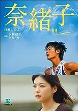 表紙: 奈緒子 | 坂田信弘