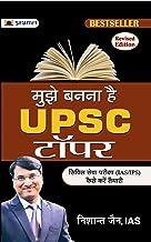 'Mujhe Banna Hai UPSC Topper / मुझे बनना है UPSC टॉपर' (Hindi Edition)