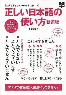 正しい日本語の使い方 新装版 (NEW HAND BOOK)