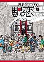 表紙: 駅恋 (モバMAN)   原秀則