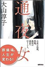 表紙: 通夜女 | 大山淳子
