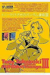 トニーたけざきのガンダム漫画III (角川コミックス・エース) Kindle版