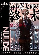 表紙: NUUDE vol.4 [雑誌] | 畠たかし