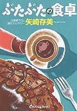 表紙: ぶたぶたの食卓 (光文社文庫)   矢崎 存美
