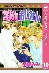 学校のおじかん モノクロ版 10 (マーガレットコミックスDIGITAL) Kindle版