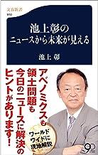 表紙: 池上彰のニュースから未来が見える | 池上 彰