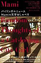 表紙: バイリンガルニュースMamiの文字おしゃべり   Mami