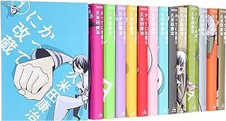 かってに改蔵 新装版 コミック 全14巻完結セット (少年サンデーコミックススペシャル)